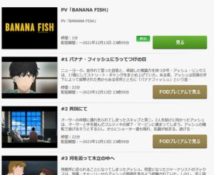 FODバナナフィッシュ動画無料